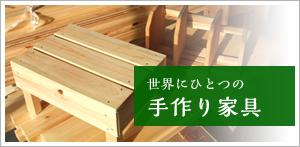 世界にひとつの手作り家具